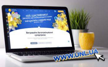 сайт unl.ua