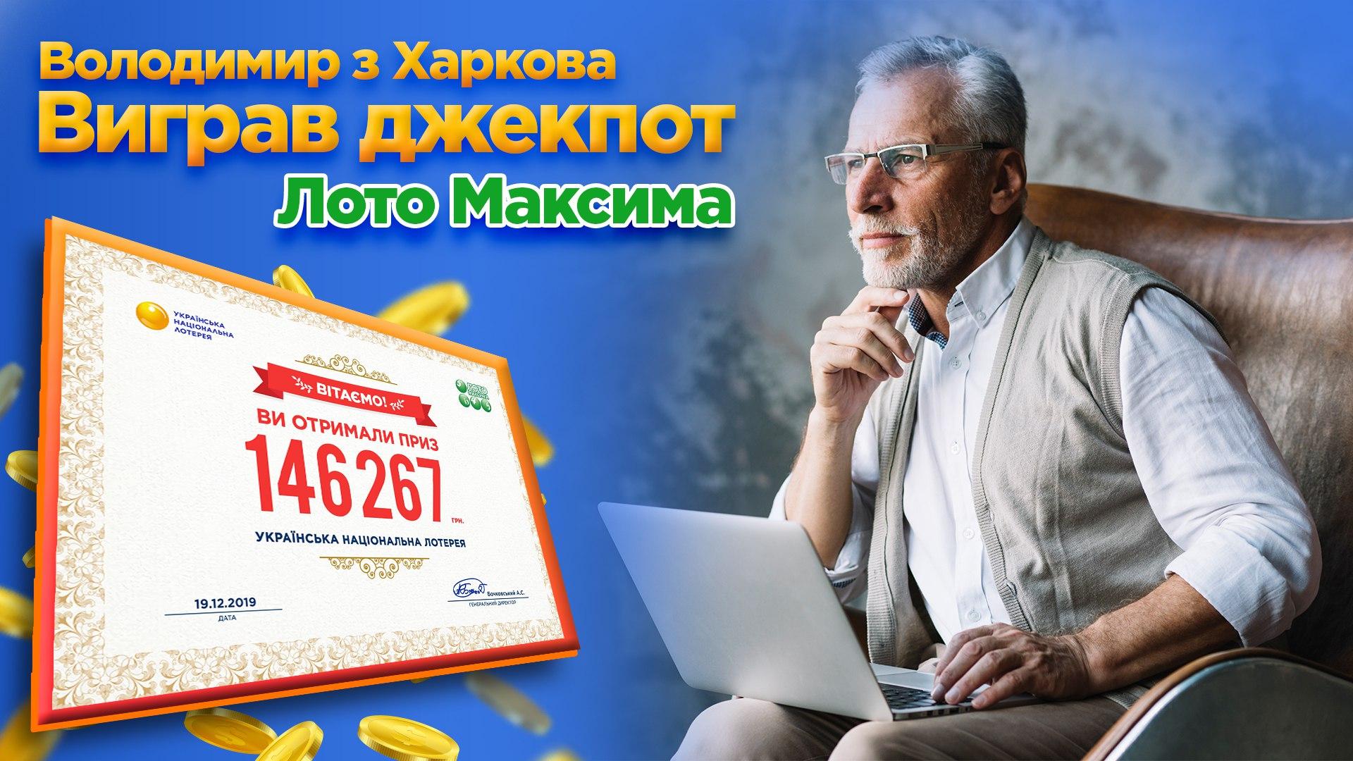 переможець Володимир