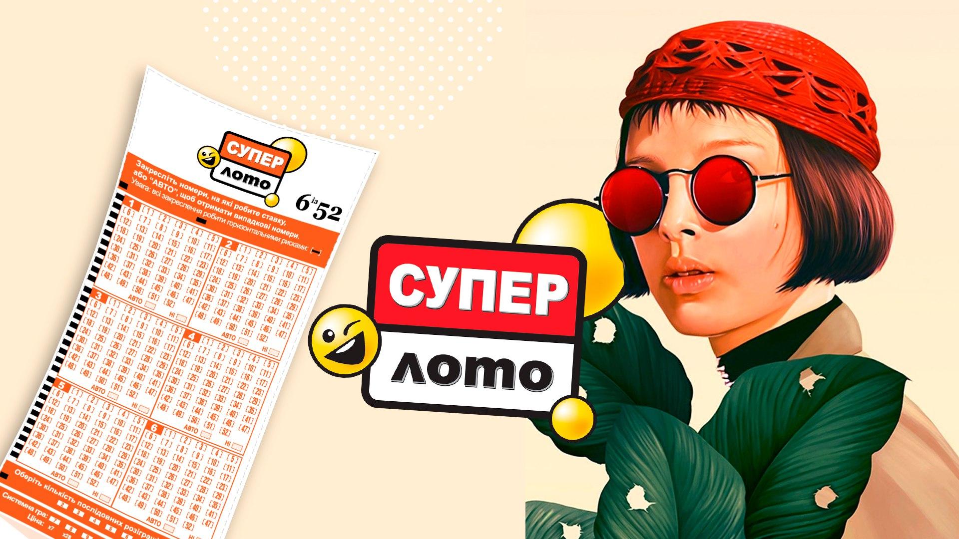 Как выиграть в лотерею Супер Лото