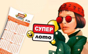 Як виграти в лотерею Супер Лото