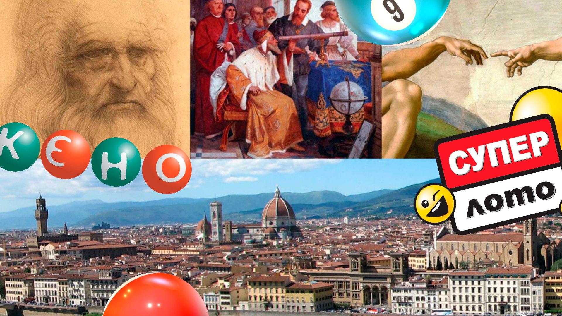 Как в Италии с помощью лотереи строили демократию