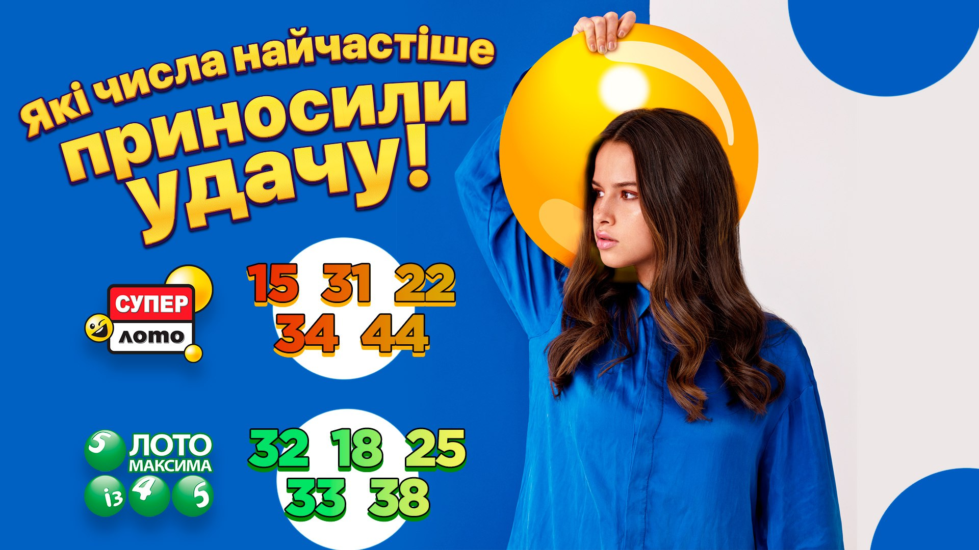 Какие числа чаще всего выпадали в лотерею